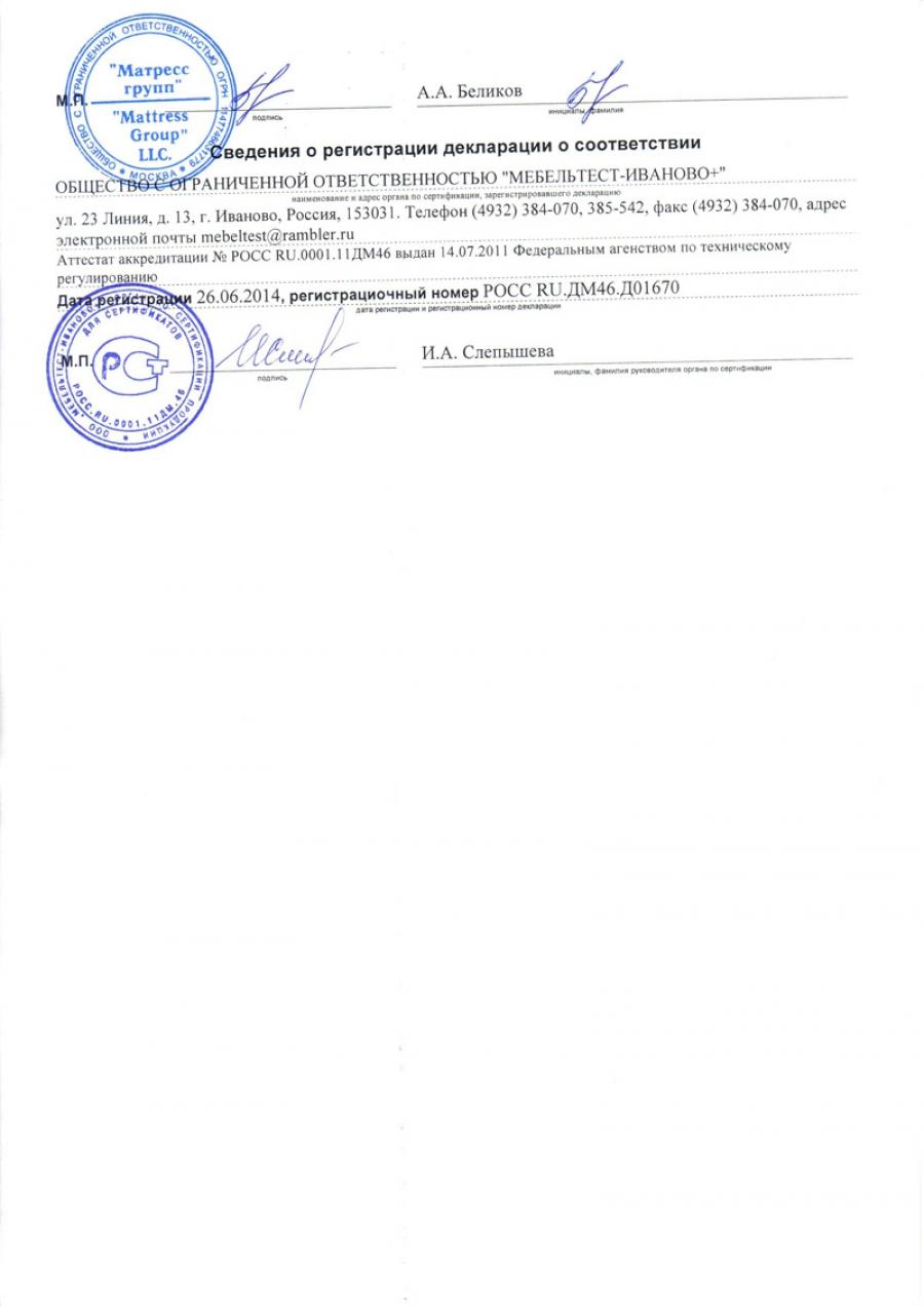 Декларация соответствия на матрасы Verda