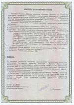 Сертификат на кровати Торис